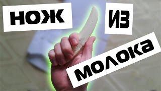 НОЖ ИЗ МОЛОКА - КАК СДЕЛАТЬ.(Как сделать нож из молока. Процесс формирования и изготовления у меня занял 13 дней. Смотрите, пробуйте, эксп..., 2016-01-10T22:09:02.000Z)