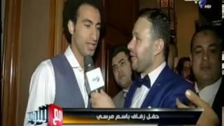 شاهد بالفيديو.. مفاجأة علي ربيع لباسم مرسي يوم زفافه