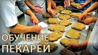 🍞 Обучение пекарей и открытие пекарни  🍞   Мини - Пекарня с