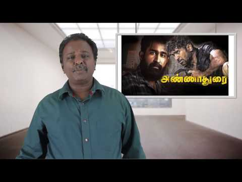 Annadurai Movie Review - Anna Durai - Vijay Antony - Tamil Talkies