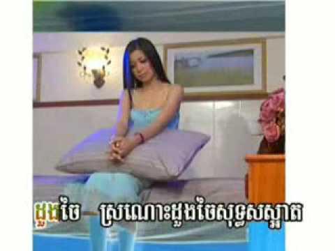 doung jai rous rouy ( khmer karaoke sing a long )
