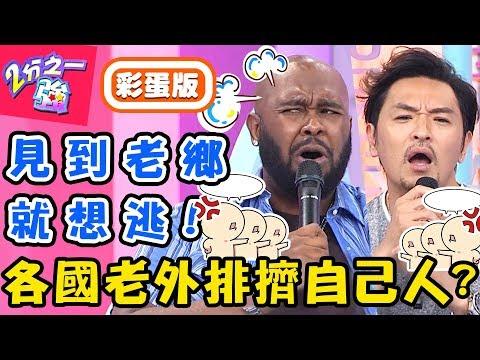 老外很愛排擠自己人?在日本不合群就被霸凌?小百合討厭夢多竟因「他很色」?【#2分之一強】20190523 完整版 EP1089