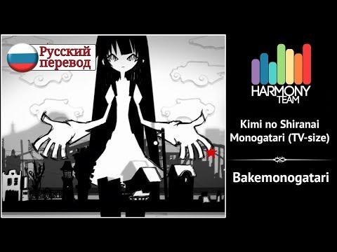 [Bakemonogatari RUS cover] Melody Note – Kimi no Shiranai Monogatari (TV-size) [Harmony Team]