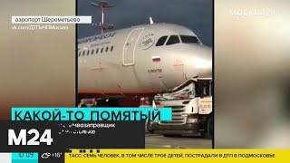 Один человек пострадал при столкновении топливозаправщика с самолетом в Шереметьево - Москва 24