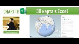 3D карта в Excel