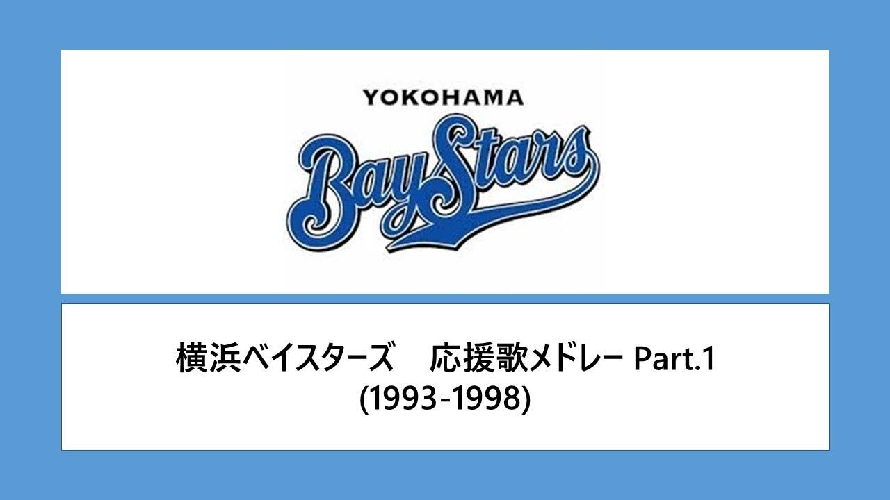 [リメイク] 横浜ベイスターズ応援歌全曲メドレーPart.1 (1993-1998)