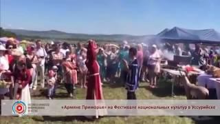«Армяне Приморья» на Фестивале национальных культур в Уссурийске