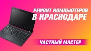 Частный ремонт компьютеров, ноутбуков в Краснодаре(, 2019-04-16T19:52:23.000Z)