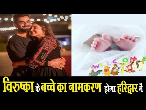 विरुष्का के बच्चे का नामकरण होगा हरिद्वार में | Virat Kohli | Anushka Sharma | Mobile News 24