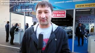 Отзыв о Супротек от руководителя автосервиса