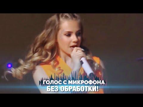Голос с микрофона Кати Адушкиной - Экзамен (Голый голос Live)