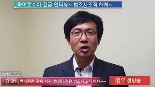 초긴급, 박대통령 불법구속 저지방법은 원점타격 밖에 없다~ 곽 여호수아