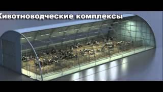 видео ЖИВОТНОВОДЧЕСКИЕ КОМПЛЕКСЫ