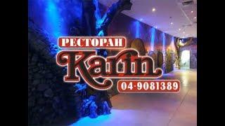 Русский ресторан