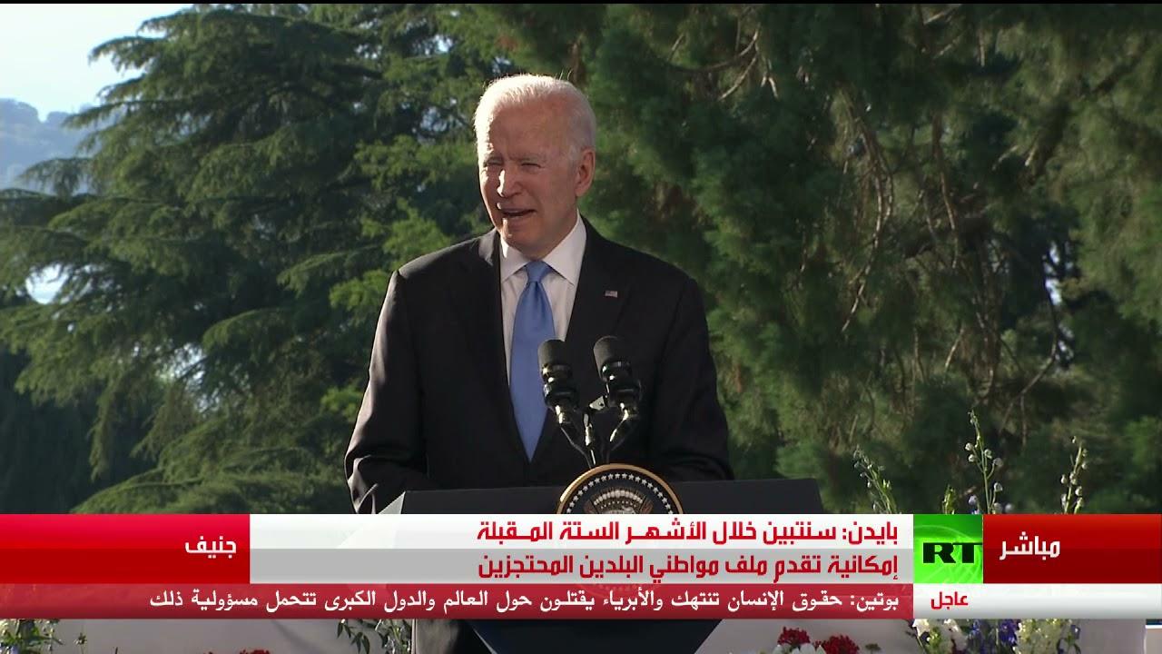 مؤتمر صحفي للرئيس الأمريكي جو بايدن في جنيف بعد القمة الروسية الأمريكية  - نشر قبل 2 ساعة