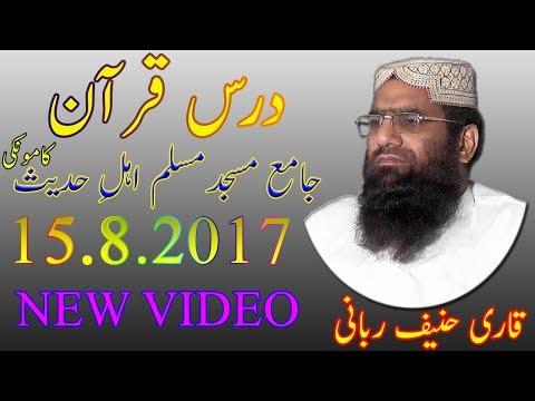 Qari Haneef Rabani Dars e Quran in Jamia Masjid Muslim kamoke 15.8.2017