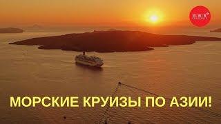 видео Туры на Новый год через морские круизы