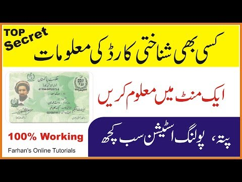 Find Any Pakistani CNIC Number Detail Check Bio Data - Top Secret