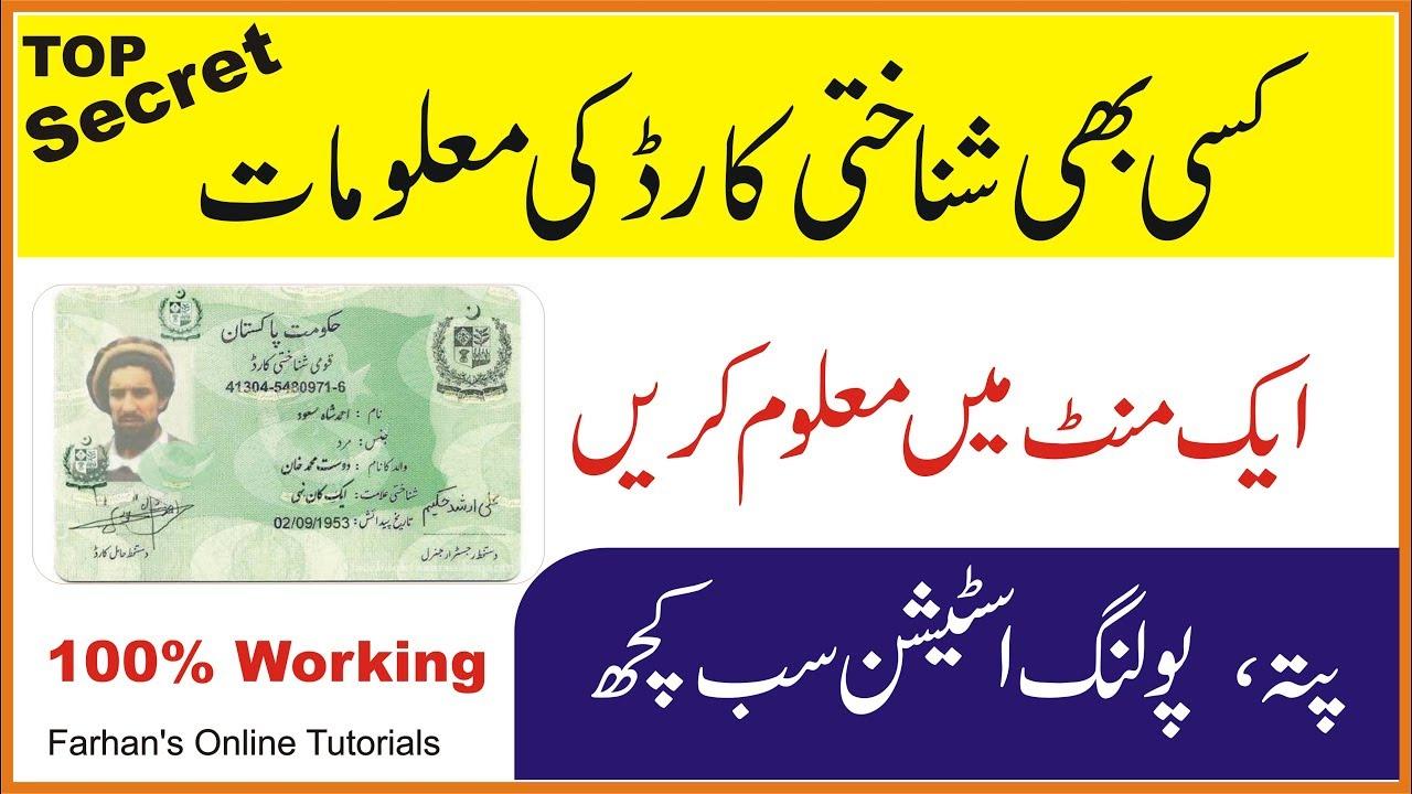 find any pakistani cnic number detail check bio data top. Black Bedroom Furniture Sets. Home Design Ideas