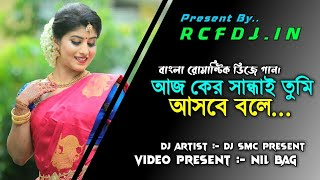 Bengali old song dj || mp3 smc present