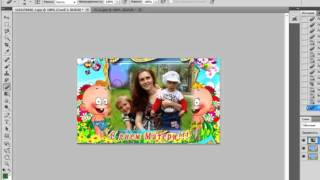 ***Как сделать открытку в фотошопе!***