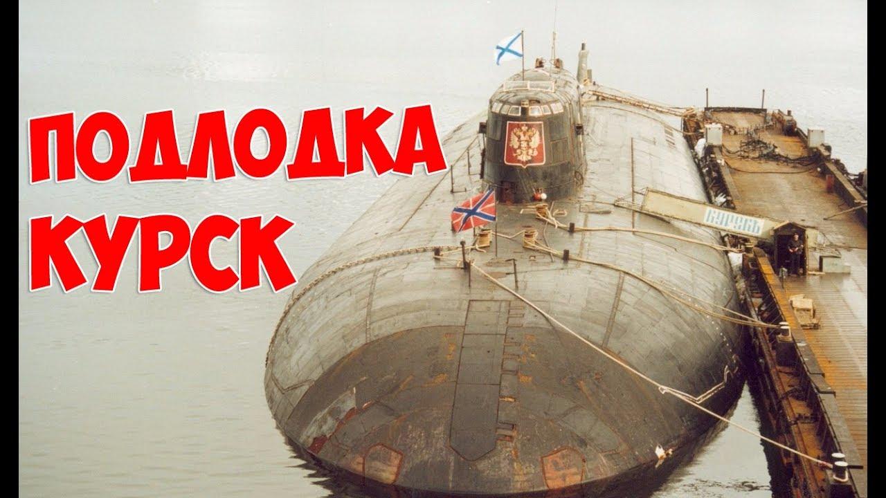 все про подводную лодку курск