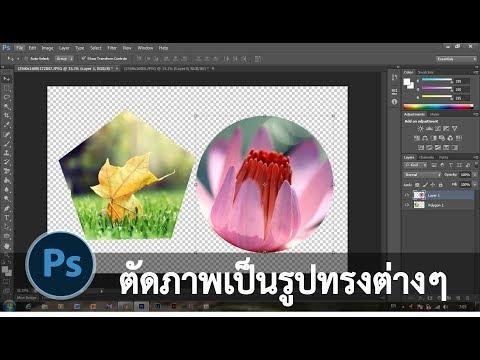 Ps Tutor : สอนตัดภาพให้เป็นรูปทรางต่างๆ ด้วย Adobe photoshop