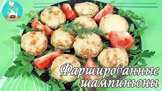 Фаршированные шампиньоны: простой рецепт, как приготовить шампиньоны фаршированные в духовке с сыром