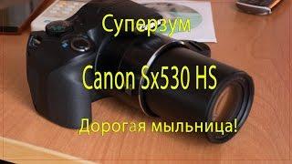 Canon SX530HS Обзор