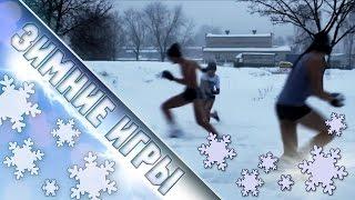 Зимние игры/Winter games!(, 2016-01-26T12:04:05.000Z)