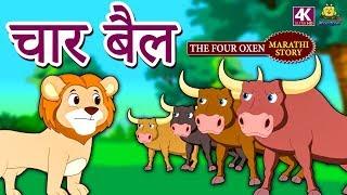 चार बैल - The Four Oxen | Marathi Goshti | Marathi Story for Kids | Moral Stories | Koo Koo TV