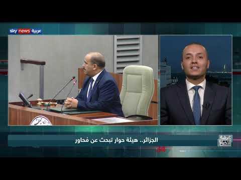الجزائر.. هيئة حوار تبحث عن مُحاور  - نشر قبل 4 ساعة