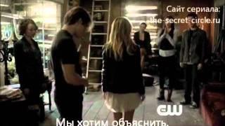 Тайный круг - 1 сезон 1 серия (отрывок 1) - субтитры