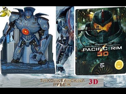 Тихоокеанский рубеж 3D:  Робот против металпака