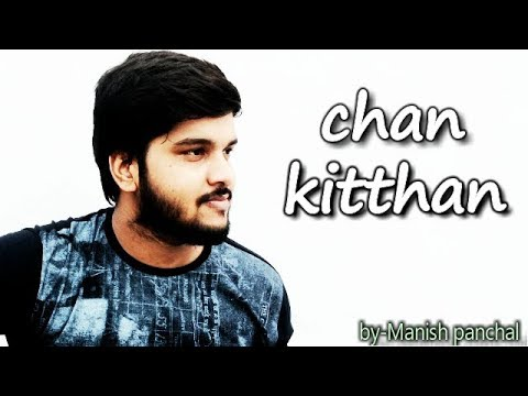 Chan Kitthan   cover Song   Ayushmann   Pranitha   Bhushan Kumar   Rochak kholi   Kumaar