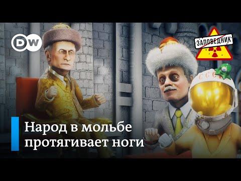 """Как царь Путин согласился остаться на престоле навеки – """"Заповедник"""", выпуск 115, сюжет 1"""