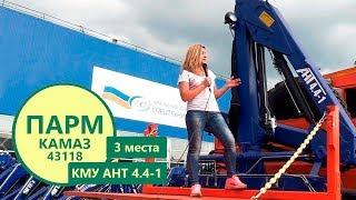 ПАРМ Камаз 43118-3059-46 с КМУ АНТ 4.4-1 (018)