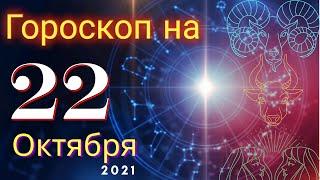 Гороскоп на завтра 22 Октября 2021 для всех знаков зодиака. Гороскоп на сегодня 22 Октября 2021