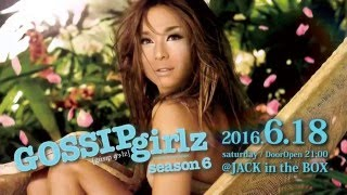 2016.6.18  [ GOSSIP girlz -Season 6- ]   feat. Jennifer Lopez