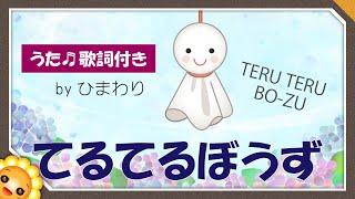 てるてるぼうず byひまわり/歌詞付き|童謡|Teruteru bozu|