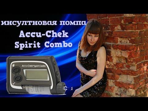 Обзор инсулиновой помпы Accu-Chek Spirit Combo