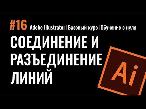 КАК СОЕДИНИТЬ И РАЗЪЕДИНИТЬ ЛИНИИ. ЗАМКНУТЫЙ И РАЗОМКНУТЫЙ КОНТУР. Иллюстратор. Adobe Illustrator
