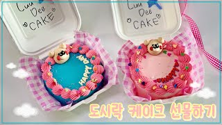 선물용 미니 도시락케이크 만들기 / 맛있는 크림치즈 레…