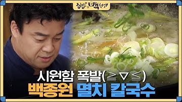 백종원의 시원한 ′멸치 칼국수′ 황금레시피! 집밥 백선생 23화