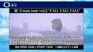 """2が共に音を鳴らすことを願ったバンドと共演する。 2-man tour vol.2 """"FALL FALL FALL"""" 開催決定!! チケットの情報はこちらから! ⇒ http://l-tike.com/2/ 11/14(水) ..."""