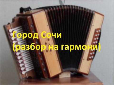 Город Сочи(разбор на гармони)