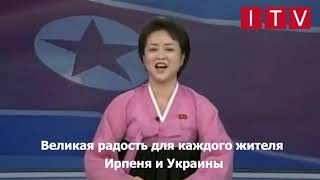 Фото Агитация по северокорейски в Ирпене. Юмористический ролик