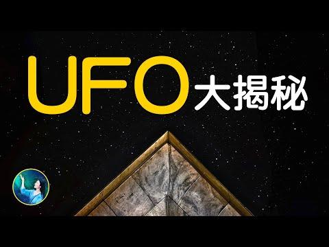 美五角大楼释UFO报告;美国开始解禁UFO话题,有大事要发生?