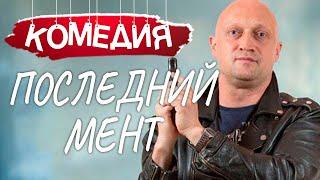 Шикарная комедия от которой невозможно не засмеяться - ПРОПАЛА / Русские комедии 2020 новинки