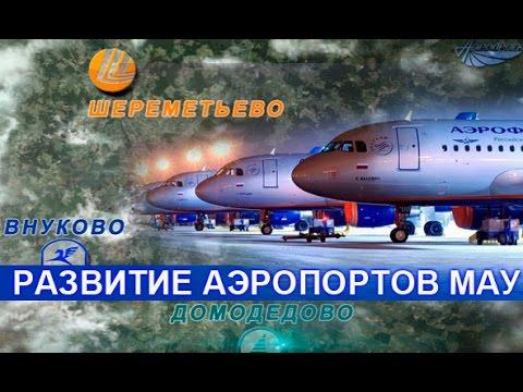 Развитие аэропортов Московского авиационного узла